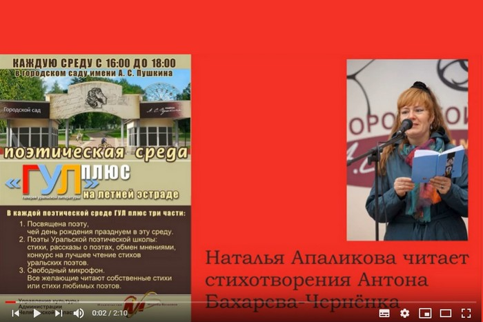 Наталья Апаликова читает стихи Антона Бахарева-Чернёнка