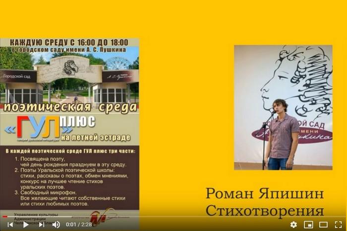 Роман Япишин. Стихотворения