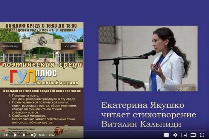 Екатерина Якушко читает стихотворение Виталия Кальпиди