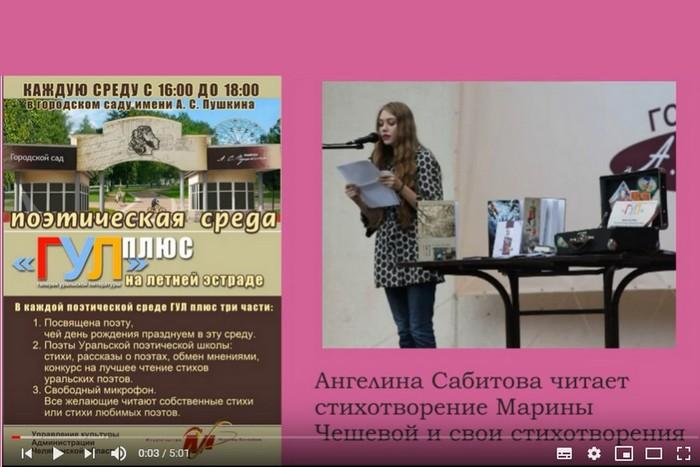 Ангелина Сабитова читает Марину Чешеву и свои стихи