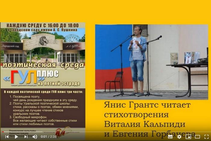 Янис Грантс читает Виталия Кальпиди и Евгения Горбачева