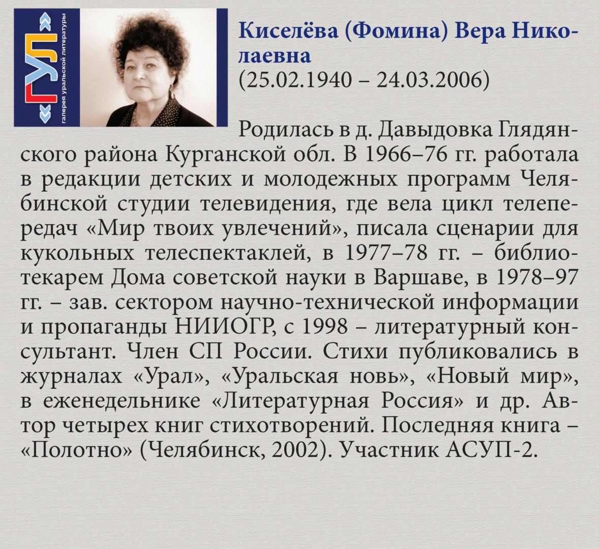 Киселёва