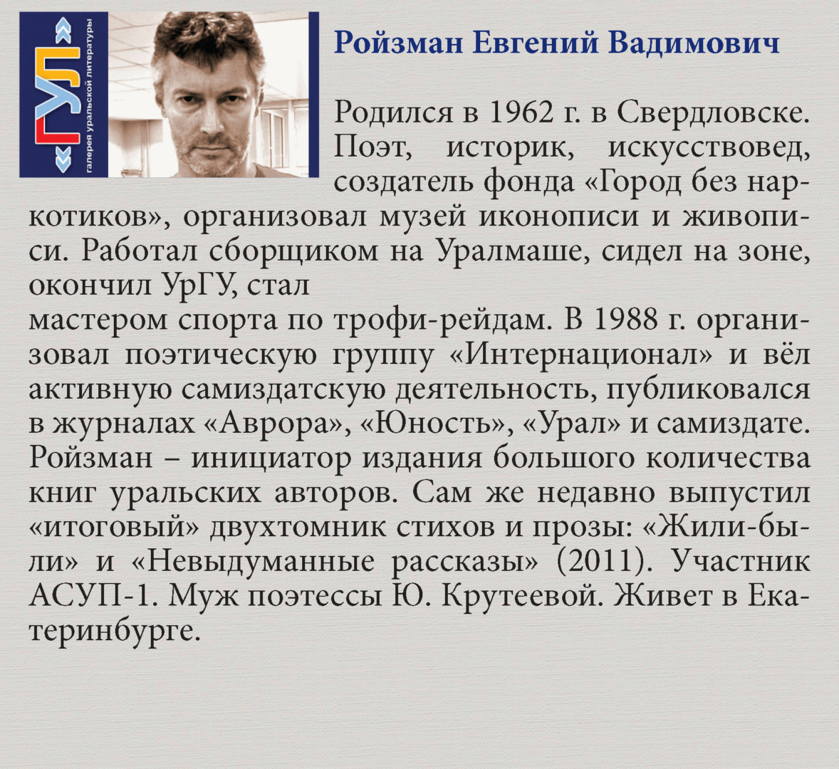 Ройзман Евгений
