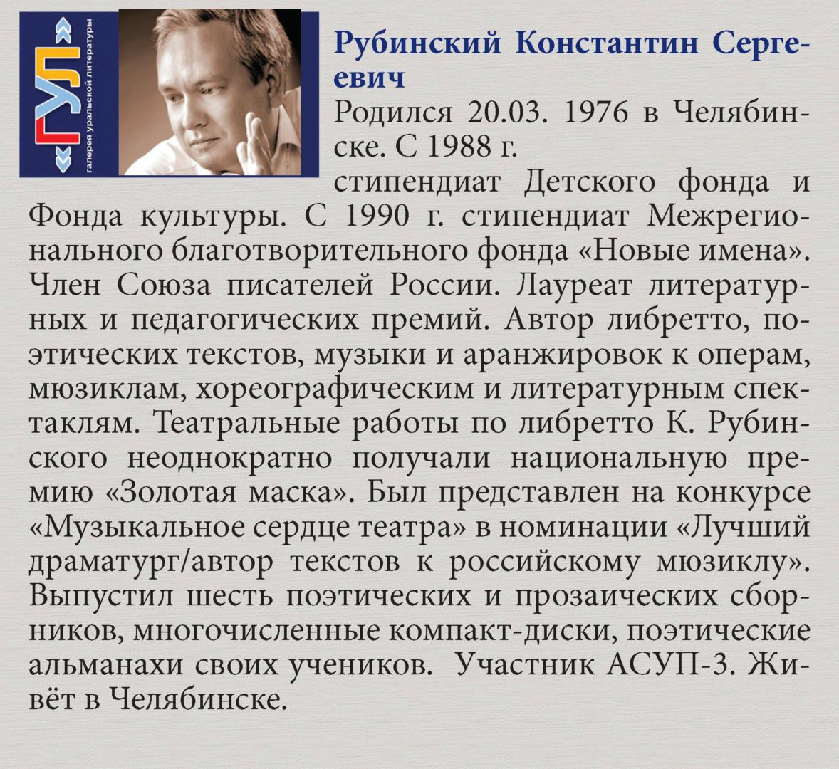 Рубинский Константин