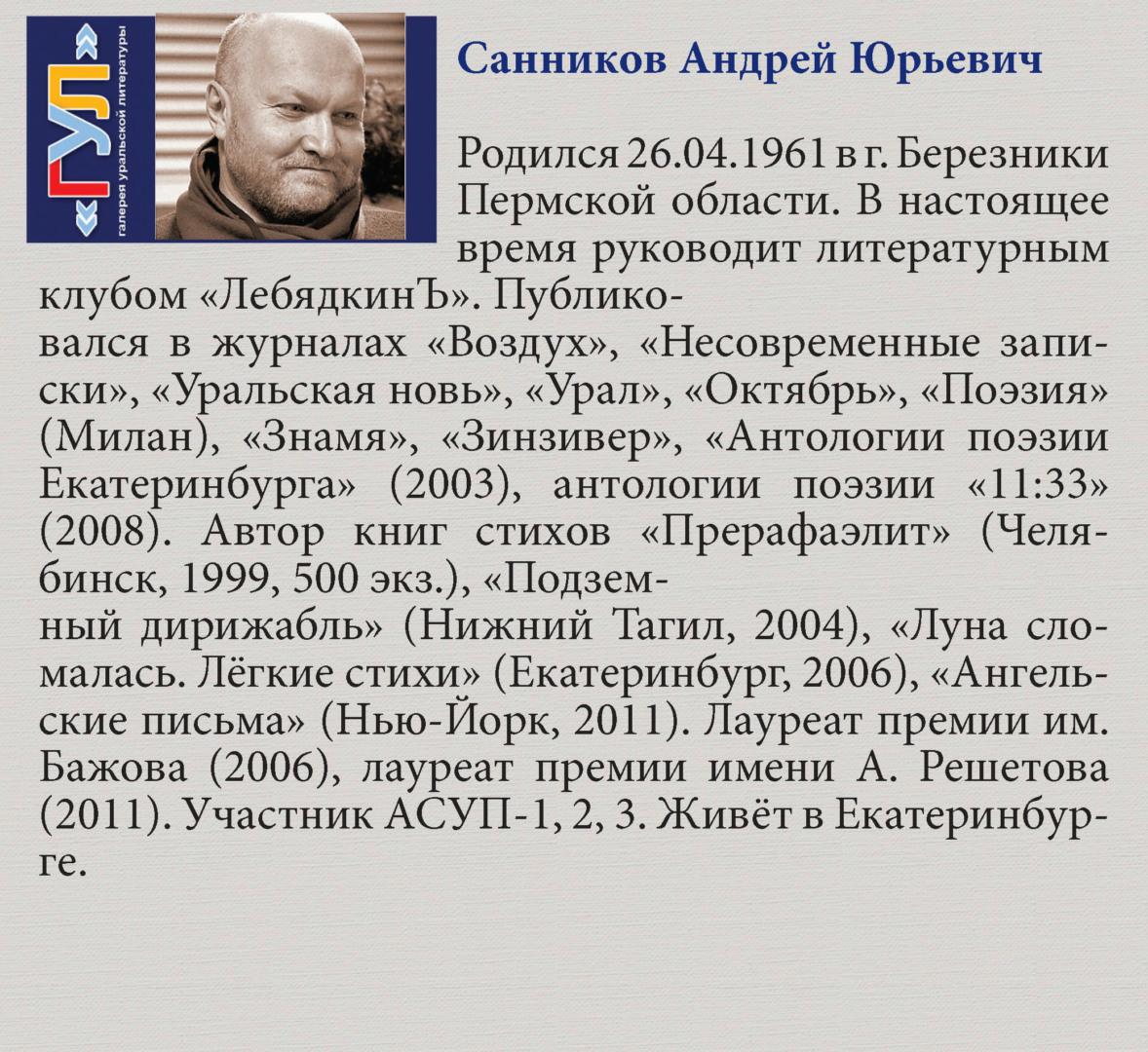 Санников Андрей