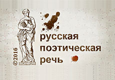 Русская поэтическая речь