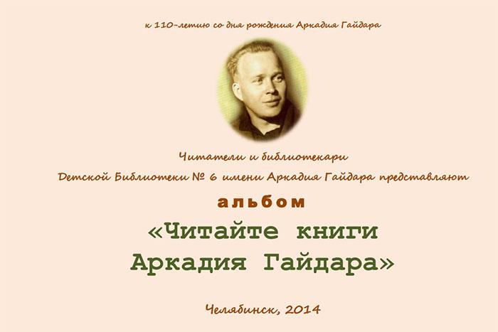 Читайте книги Аркадия Гайдара
