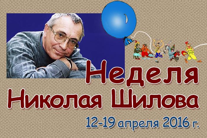 ПРОЕКТ «Год семейного чтения в Челябинской области памяти Н.П.Шилова»