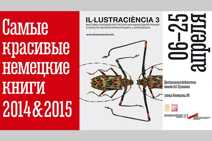 «Облик книги» в Челябинске