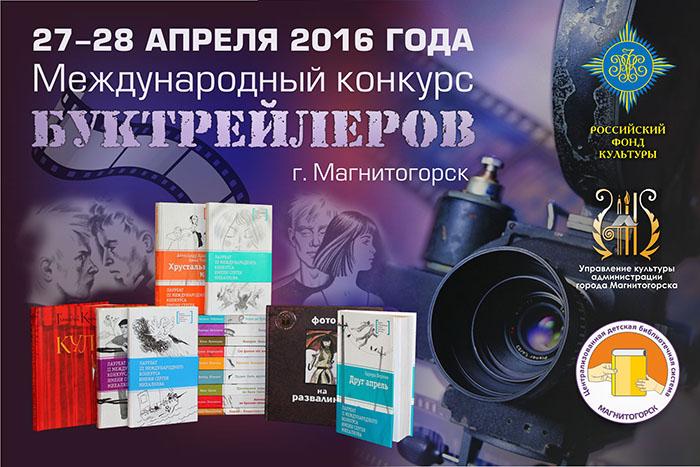 Международный конкурс буктрейлеров