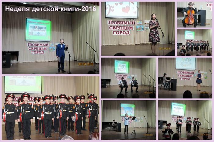 концерт НДК 2016