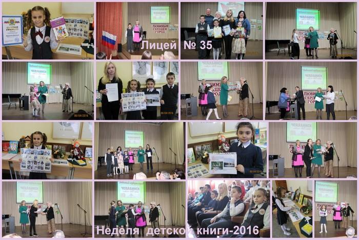 лицей 35. Район. праздник НДК-2016