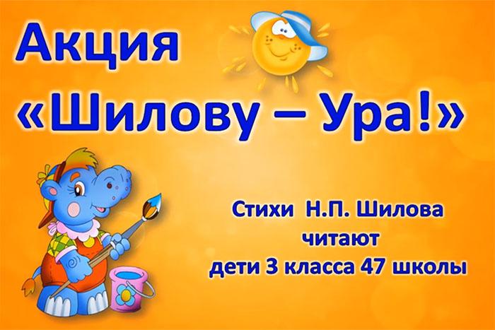 Акция «Шилову – Ура!»