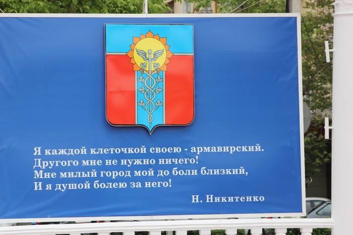 armavav-032