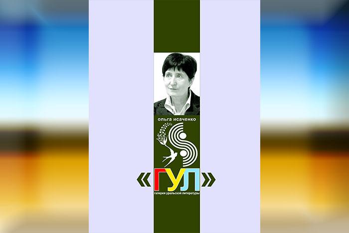 ГУЛ. Ольга Исаченко