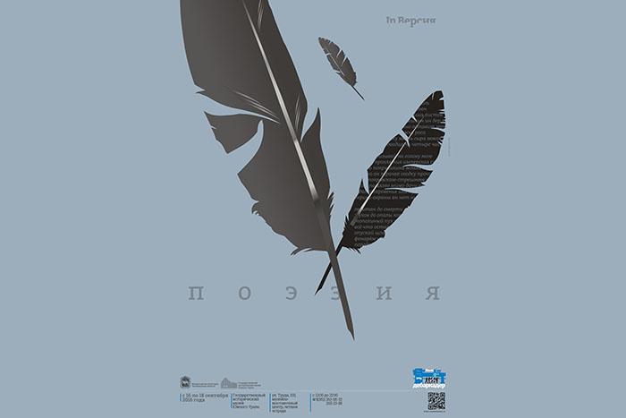 Фестиваль современного искусства «Дебаркадер»