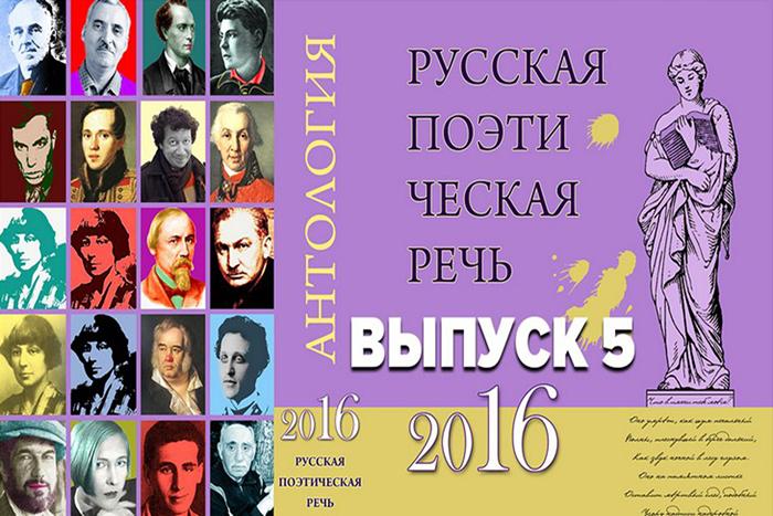 show_russkaya_poeticheskaya_rech_vypusk_5