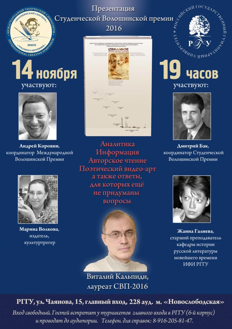 Дни Кальпиди в Москве