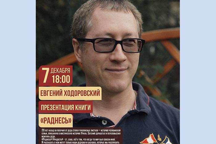 Презентация книги Евгения Ходоровского