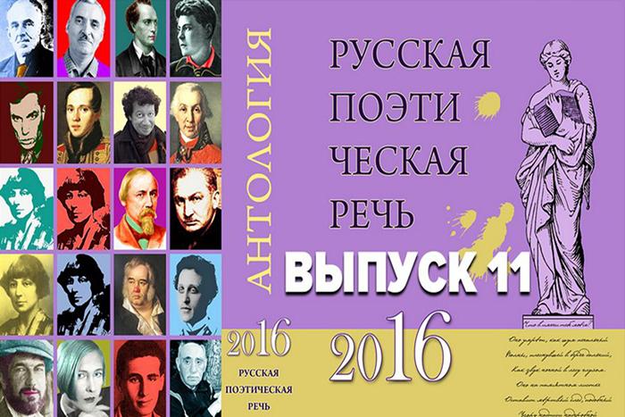 show_russkaya_poeticheskaya_rech_vypusk_11