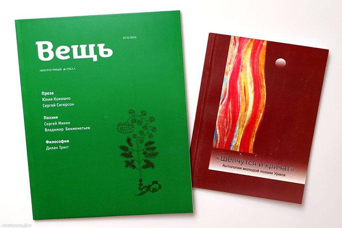 14-й номер пермского литературного журнала Вещь
