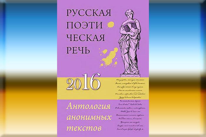 «Антология анонимных текстов»