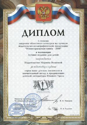 diplom_2009