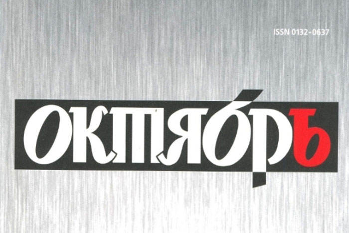 october-magazine