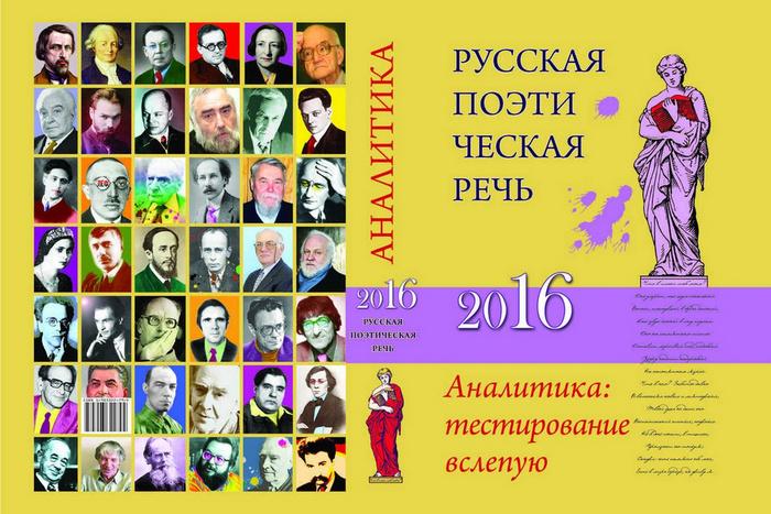 Русская поэтическая речь-2016