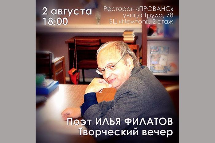 Творческий вечер Ильи Филатова