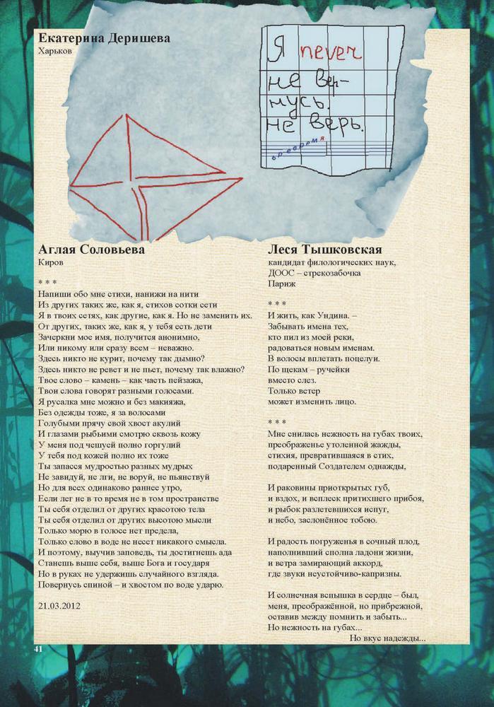 Журнал поэтов с русалками