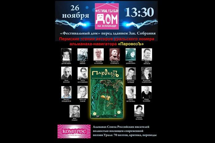 26 ноября. Пермь