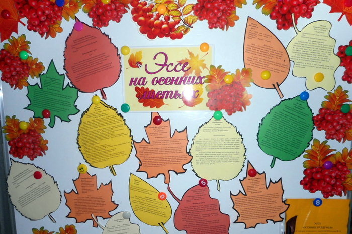 Эссе на осенних листьях