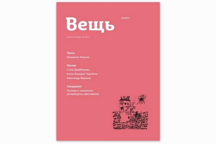 """Пермский журнал """"Вещь"""". Марина Волкова о фестивале."""
