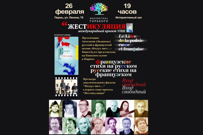 """""""Жестикуляция"""" в Перми"""