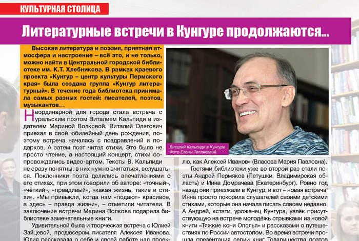 """""""Пермский период"""""""