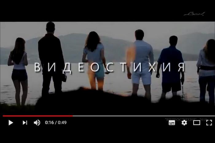 Международный интернет-фестиваль видеопоэзии «Видеостихия»