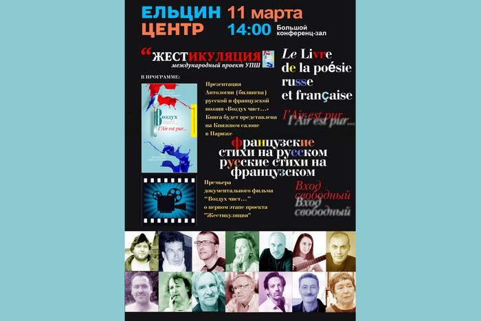 «Жестикуляция» в Екатеринбурге