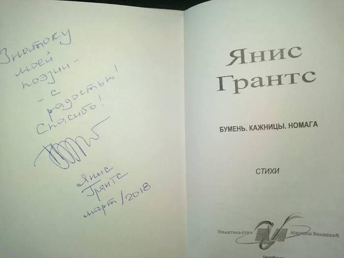 """Янис Грантс в библиотеке """"Ровесник"""""""