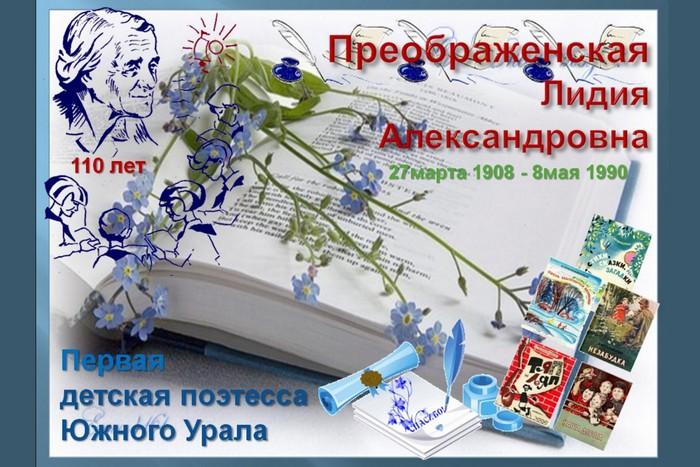 К 110-летию Лидии Преображенской