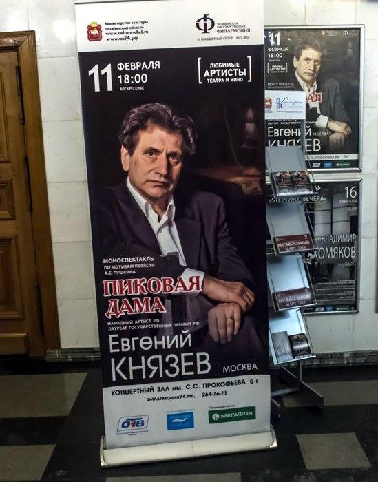 Евгений Князев в Челябинске