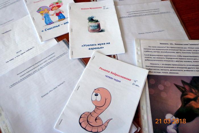 Конкурс литературного творчества «Верхом на Пегасике»