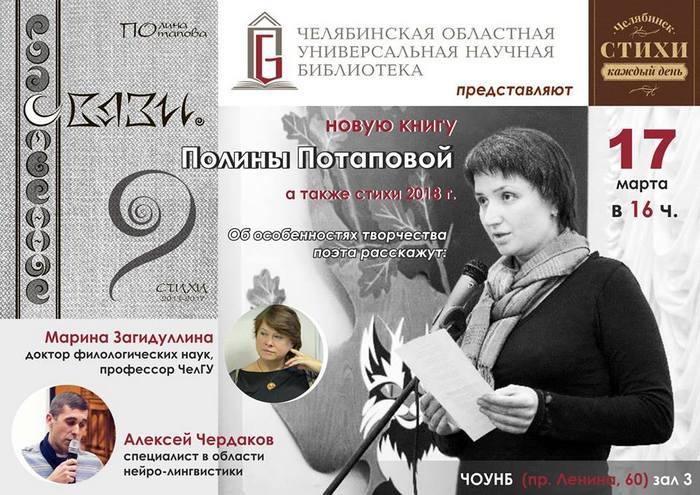 Творческая встреча с поэтессой Полиной Потаповой