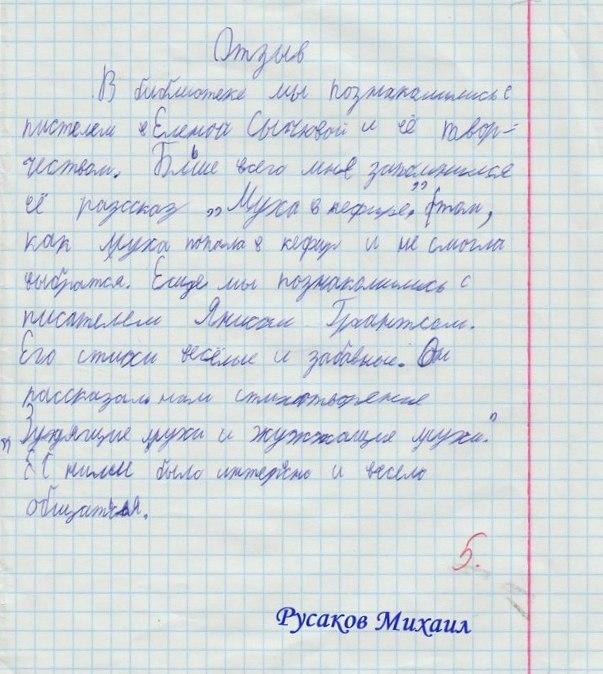 Отзывы курганских школьников после встречи с Янисом Грантсом и Еленой Сыч