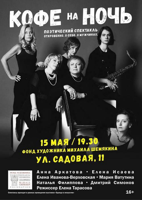 Неделя поэта Анны Аркатовой