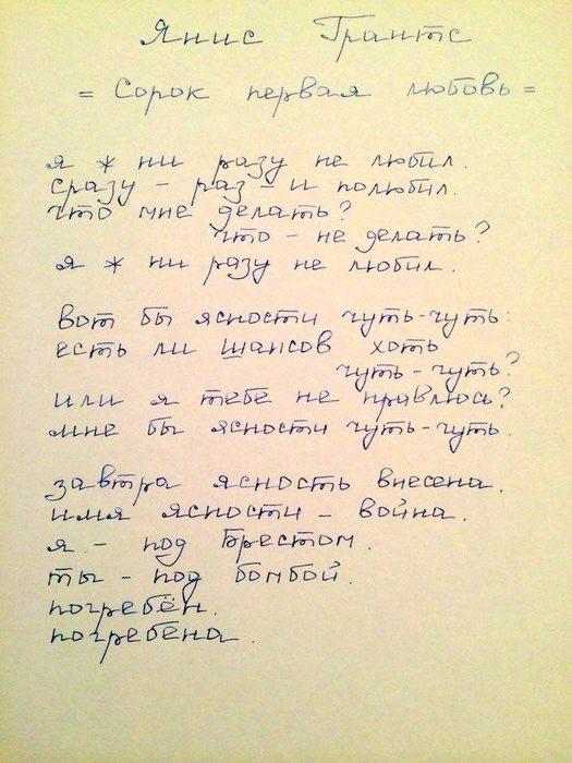 Неделя поэта Яниса Грантса
