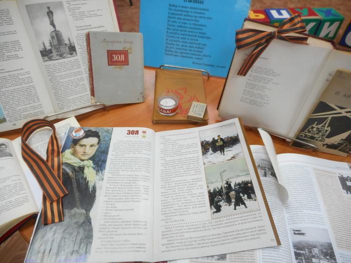 День Воинской Славы: Подвиг Зои Космодемьянской