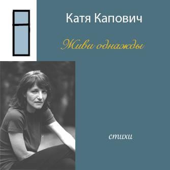 Неделя поэта Кати Капович