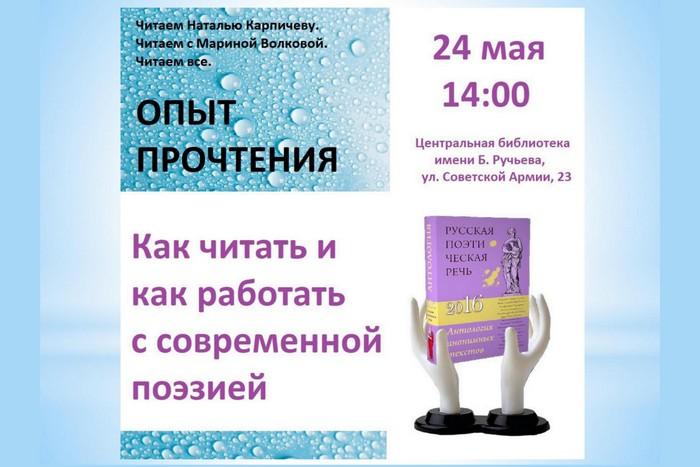 """""""Как читать и работать с современной поэзией"""" для библиотекарей Магнитогорска"""
