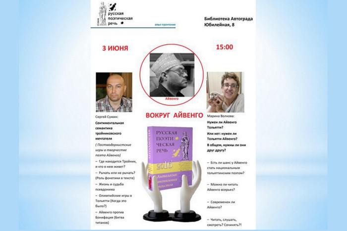 """Краткие тезисы лекции-схемы """"Как читать и как работать с современной поэзией"""" для читателей (3 июня, Тольятти)"""